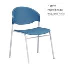 烤漆巧思椅/會議/辦公椅(藍/固定式/無扶手)559-9 W50×D59×H78