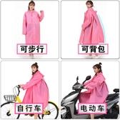 雨具 雨衣徒步男女透明電動電瓶車自行車騎行學生成人兒童單人情侶雨披