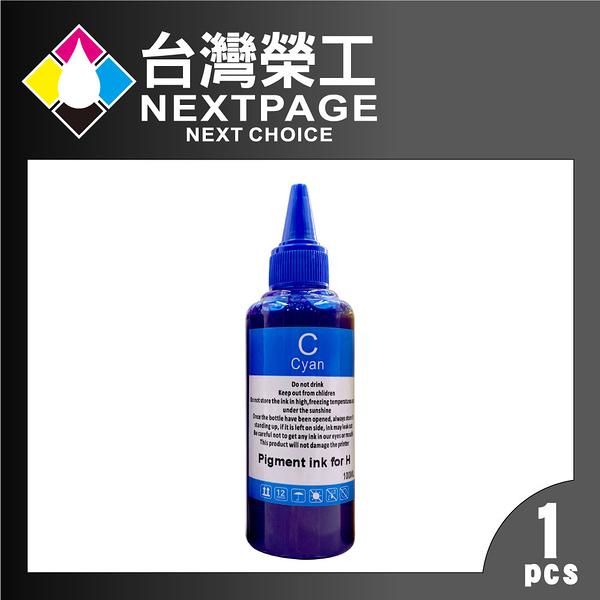 【台灣榮工】For HP Pigment 藍色可填充顏料墨水瓶/100ml