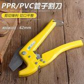 園藝剪刀PVC管子割刀 PPR剪刀 水管剪刀 園藝工具 管剪割刀割管器 【好康八八折】