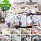 100%精梳純棉單人床包枕套二件組-多款...