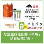 津聖【給小弟我一個報價的機會 LINE ID:0930-811-716】宮黛IK-Beauty完美機熱飲機 橘+愛惠浦QL3-OW4淨水器
