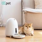 CCPet寵物智慧喂食器定時貓咪自動喂食機投食機貓狗糧機喂貓神器 ATF 夏季狂歡