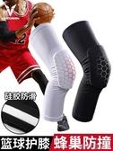 維動長款打籃球護膝男蜂窩防撞護具蓋絲襪護腿女士保暖運動裝備套 布衣潮人