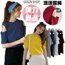 EASON SHOP(GW6798)實拍純色肩膀挖洞露肩鏤空薄款合身貼肩圓領短袖素色棉T恤女上衣服內搭衫酒紅藍灰