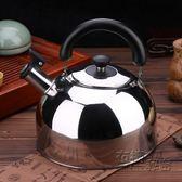 煤氣燒水壺304不銹鋼加厚家用鳴笛燒開水壺電磁爐燃氣通用熱水壺 衣櫥の秘密
