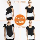 產前托腹帶孕婦專用透氣保胎帶懷孕期挎肩式拖托收腹帶春夏純棉   韓小姐