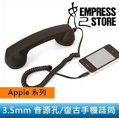 【妃航】賠本出清 揚聲器/麥克風 iPhone 復古 電話/話筒 接聽 手機/電腦 3.5mm 音源孔