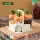 調味罐仙人掌廚房調料罐子鹽罐調味盒調料瓶組合套裝玻璃調味料罐瓶家用 愛丫