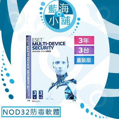 2017年版全新上市ESET網路安全多平台三年三台版(Multi-Device)