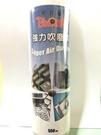 【黑珍珠強力吹塵氣】800024壓縮空氣 鏡頭保養 相機保養 去除灰塵吹塵器【八八八】e網購