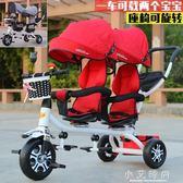 兒童三輪車雙胞胎手推車雙人寶寶腳踏車嬰兒輕便推車童車 小艾時尚igo