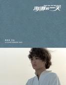 【停看聽音響唱片】【BD】楊德昌導演:海灘的一天(完全生產限量精裝版)