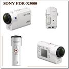 【送原電第2顆】SONY FDR-X3000 運動攝影機 (索尼公司貨)