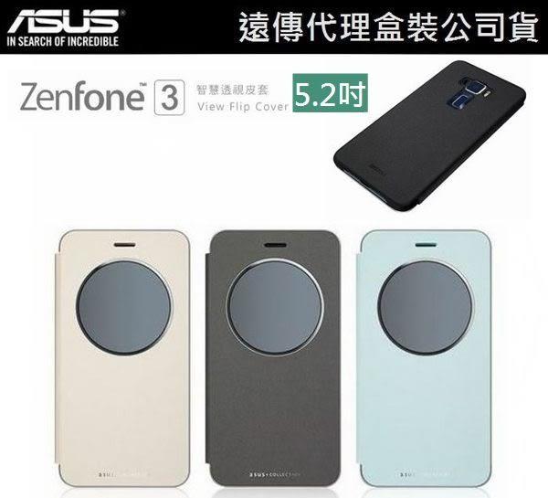 買一送一【原廠皮套】ASUS ZenFone 3 ZE520KL【5.2吋】原廠智慧透視皮套【遠傳、全虹代理公司貨】