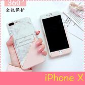 【萌萌噠】iPhone X/XS (5.8吋) 新款粉白大理石保護殼 360度全包 前蓋+後殼+鋼化膜套裝組 手機殼