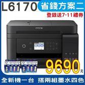 【搭原廠墨水四色2組 限時促銷↘9690元】EPSON L6170 雙網三合一高速連續供墨複合機