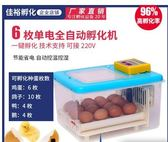 店長推薦全自動小型家用孵化機小雞鴨鵝鴿子36枚孵化器孔雀鵪鶉64枚孵化箱