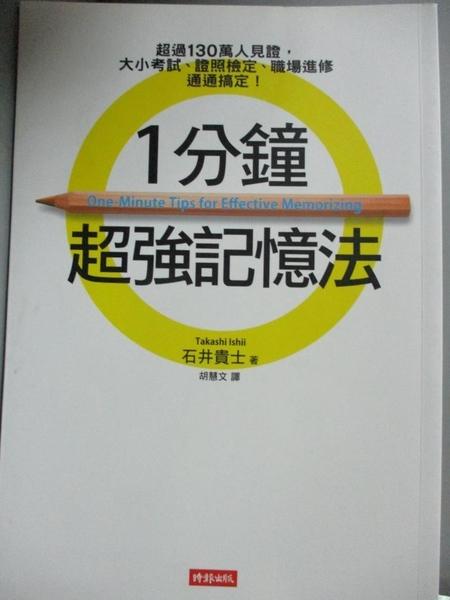 【書寶二手書T2/進修考試_COZ】1分鐘超強記憶法_石井貴士