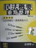 【書寶二手書T5/進修考試_ZAE】公民營銀行農會新進人員-民法概要重點整理_許律師