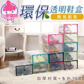✿現貨 快速出貨✿【小麥購物】環保框架透明鞋盒 彩色邊框鞋盒 整理箱 置物盒 收納盒【C057】