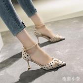 法式氣質高跟鞋細跟單鞋2020夏新款百搭OL伴娘婚鞋仙女風尖頭涼鞋 LR22209『毛菇小象』