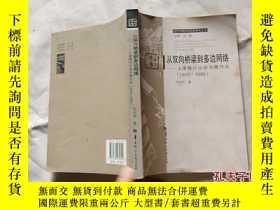 二手書博民逛書店罕見從雙向橋樑到多邊網絡——上海銀行公會與銀行業(1918——1
