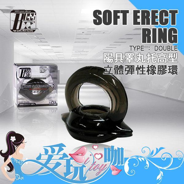 【陽具睪丸托高型】日本 MODE DESIGN 立體彈性橡膠環 BOSS SOFT ERECT RING TYPE DOUBLE  屌環