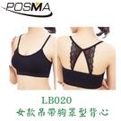POSMA 女款 吊帶胸罩型背心 4件裝 LB020