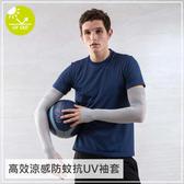 貝柔高效涼感防蚊抗UV成人袖套(12色)加大土耳其藍