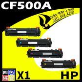 【速買通】HP CF500A (BK/C/Y/M) 四色綜合 相容彩色碳粉匣
