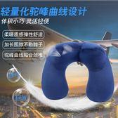 店長推薦▶u型枕充氣枕頭戶外旅游三寶便攜午睡護頸枕旅行飛機枕