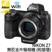 NIKON Z7 BODY 附 FTZ 轉接環 贈XQD 64G 加購原電+64G享優惠 (24期0利率 免運 公司貨) 全片幅 FX微單眼相機