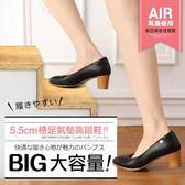 (限時↘結帳後1280元)BONJOUR大容量5.5cm穩足氣墊高跟鞋Pumps(6色)