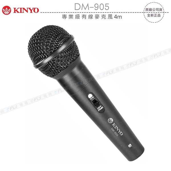 《飛翔無線3C》KINYO 耐嘉 DM-905 專業級有線麥克風 4m│公司貨│動圈式 舞台唱歌 家庭歡唱 會議教學
