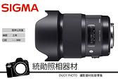 SIGMA 20mm F1.4 DG HSM Art 標準 廣角 大光圈 定焦 恆伸公司貨