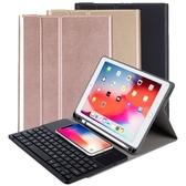 iPad 9.7吋平板專用無線充電板筆槽型藍牙鍵盤/皮套