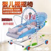 兒童搖椅 嬰兒搖椅安撫椅帶娃新生兒搖籃床寶寶躺椅兒童睡覺多功能哄娃神器 新品