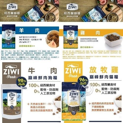 【培菓幸福寵物專營店】ZiwiPeak巔峰 96%鮮肉狗糧鯖魚羊肉4公斤(超取限一包)(蝦)