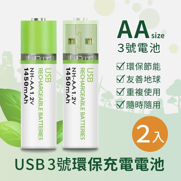 USB 3號環保充電電池 (3號/2入) 環保節能、友善地球、重複使用、隨時隨用
