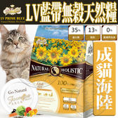 【培菓平價寵物網】(送刮刮卡*1張)LV藍帶》成貓體態貓無穀濃縮海陸天然糧貓飼料-12lb/5.45kg