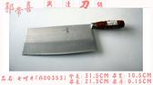 郭常喜與興達刀鋪-七吋片刀-銀鋼木柄(A00353) 家庭不可或缺的好幫手