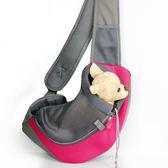 狗狗外出便攜單肩胸前斜挎背包貓包小型犬泰迪透氣四季通用寵物袋 創想數位igo