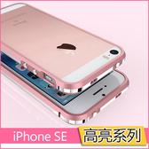 蘋果 iPhone SE 手機殼 航空鋁合金 邊框 鎖螺絲 iPhone5S 外殼 I5 高亮 附掛繩 金屬邊框 包邊│麥麥3C