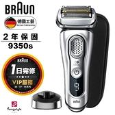德國百靈BRAUN-9系列諧震音波電動刮鬍刀/電鬍刀 9350s