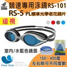 【SABLE黑貂】RS-101競速型鏡框+RS5標準光學老花鏡片(請備註左右眼150-400度)