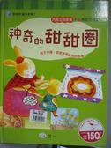 【書寶二手書T5/少年童書_QHU】神奇的甜甜圈_世一幼兒_附光碟