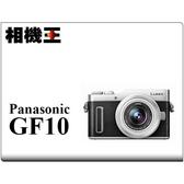 ★相機王★Panasonic GF10K 銀色〔含12-32mm〕GF10 公司貨 登錄送原電+32G+鏡頭蓋 3/31止