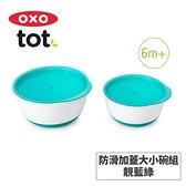 美國OXO tot 防滑加蓋大小碗組-靚藍綠 020214T