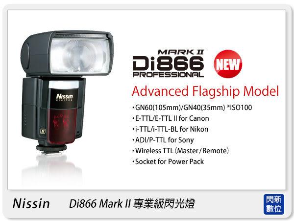 【0利率,免運費】Nissin Di866 Mark II 閃光燈 閃燈(GN60,捷新公司貨) Canon/Nikon/Sony